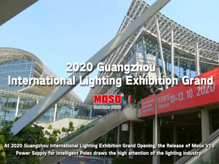 Moso attend 2020 Guangzhou International Lighting Exhibition